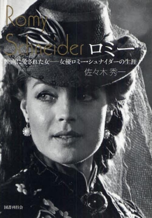 Romy Schneider ---- 2009