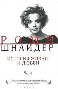 Romi_shnayder_istoriya_zhizni_i_lyubvi