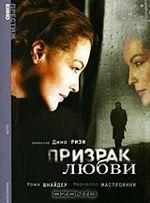 Fantome-russie-2008