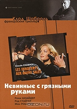 Innocents-russie-2008
