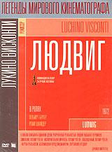 Ludwig-russe-annee1