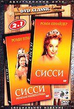 Coffret sissi russe annee