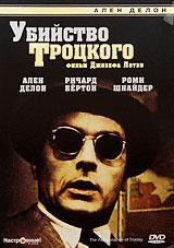 Trotsky-russe-annee