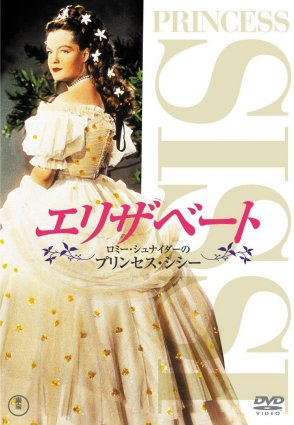 Sissi-japon-2009