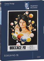 Boccace-russie-2013