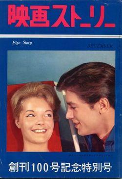 1959-12-00 - Eiga Story - N 100