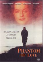 DVD Fantome