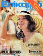 1976-04-03 - Epikera - N 15