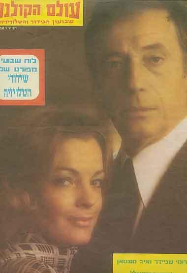 1973-12-07 - Holam hacolnoha